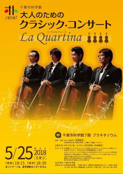 大人のためのクラシック・コンサート~チェロ四重奏~(La Quartina) @千葉市科学館<5/25(金)>