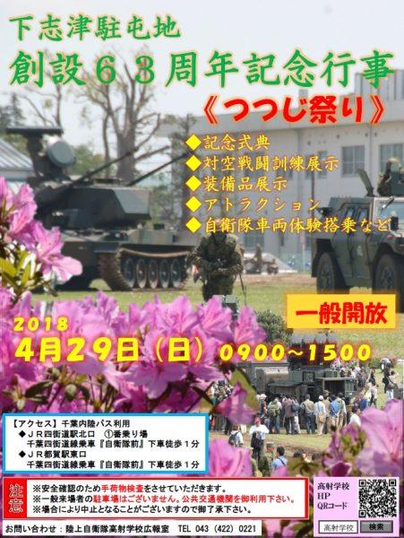 下志津駐屯地創立63周年記念行事(つつじ祭り)<4/29(日)>