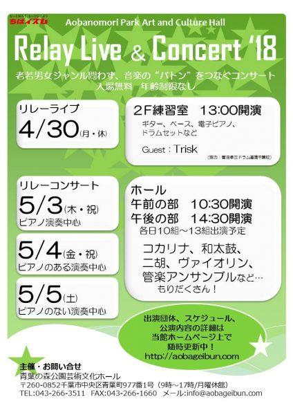 第8回青葉の森リレーコンサート@青葉の森芸術文化ホール<5/3(木・祝)~5(土)>