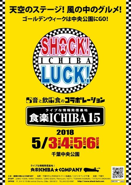【GW】食と音の融合イベント『食楽ICHIBA』@中央公園<5/3(木・祝)~6(日)>