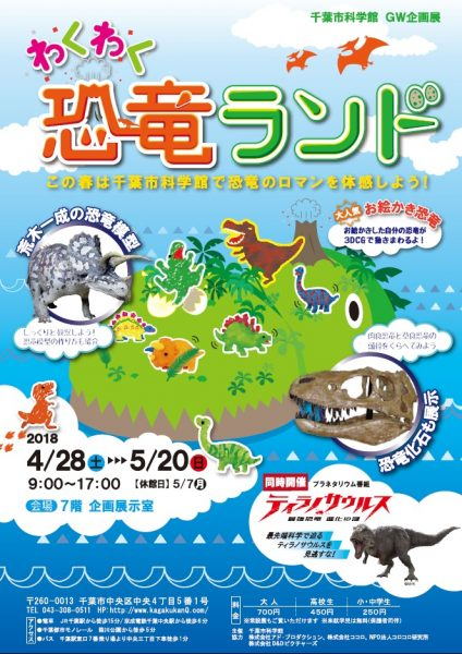 GW企画展「わくわく恐竜ランド」@千葉市科学館<4/28(土)~5/20(日)>