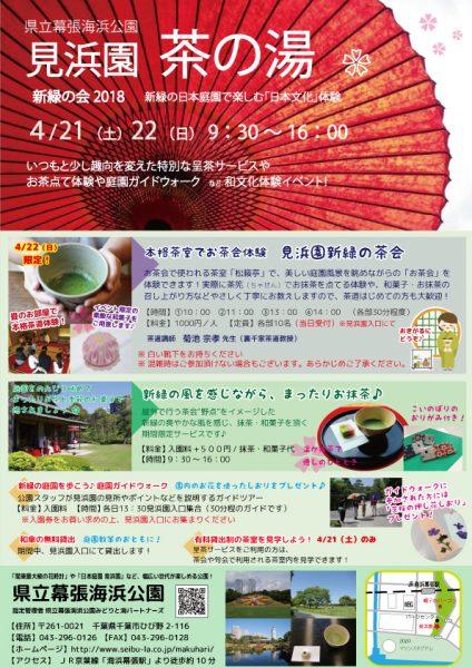 見浜園茶の湯~新緑の会 野点風~@幕張海浜公園<4/21(土)・22(日)>