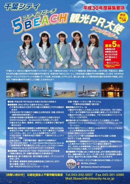 5BEACH観光PR大使のOBが出演します!@j:COM<5/17(木)17:40放送>