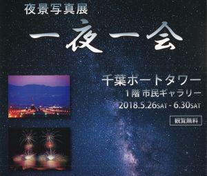 夜景写真展「一夜一会」@千葉ポートタワー<5/22(火)~6/30(土)>