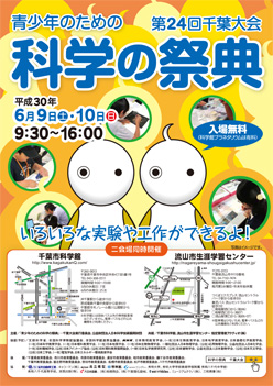 青少年のための科学の祭典 第24回千葉大会@千葉市科学館<6/9(土)・10(日)>