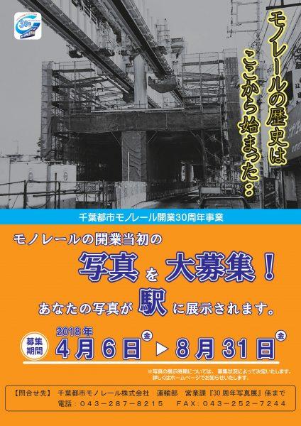 千葉都市モノレール開業当初の写真を募集中!!<締切:8/31(金)>