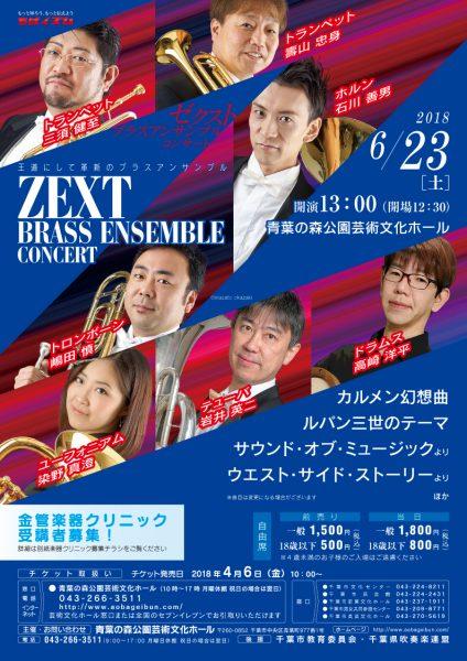 ゼクスト・ブラスアンサンブル コンサート @青葉の森公園芸術文化ホール<6/23(土)>