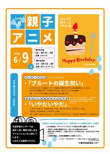 親子アニメ上映会@千葉市生涯学習センター<6/9(土)>
