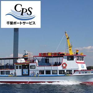 CPS 千葉ポートサービス