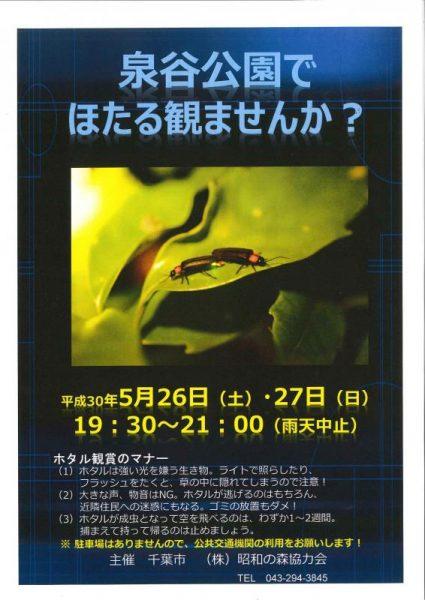 ほたるの観察2018@泉谷公園<5/26(土)・27(日)>