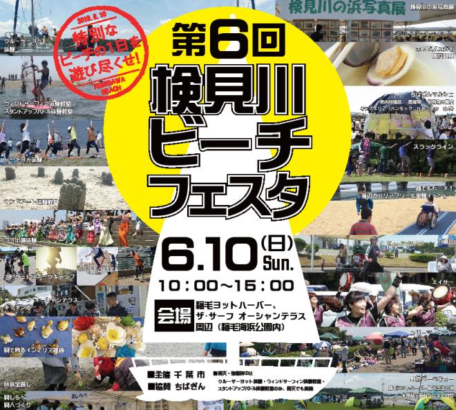 第6回検見川ビーチフェスタを開催します!@稲毛海浜公園<6/10(日)>
