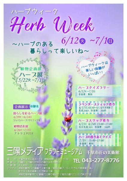 ハーブウィーク@三陽メディアフラワーミュージアム<6/12(火)~7/1(日)>