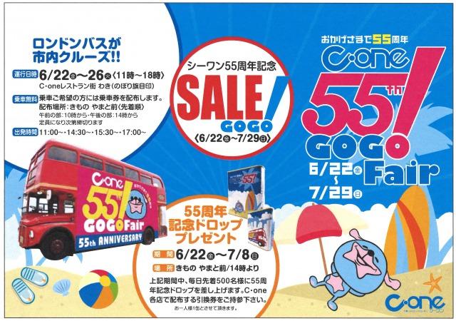 C-one 55th GOGO! Fair@千葉ショッピングセンタ-C-one<6/22(金)~7/29(日)>