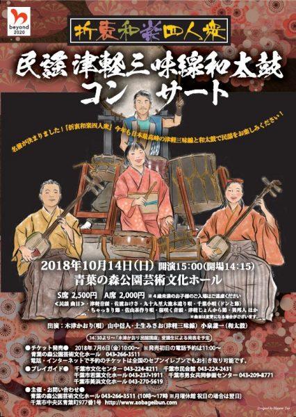 民謡津軽三味線和太鼓コンサート@青葉の森公園芸術文化ホール<10/14(日)>