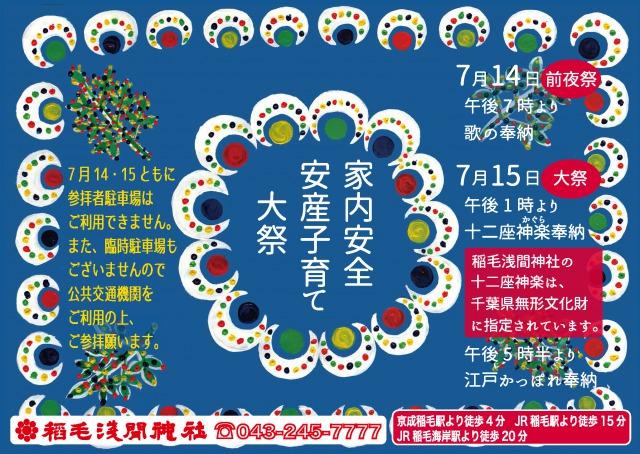 夏の大祭(家内安全・安産子育て大祭)@稲毛浅間神社<7/14(土)・15(日)>