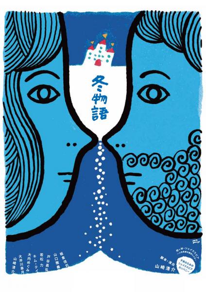 こどものためのシェークスピア「冬物語」@千葉市民会館<8/24(金)>