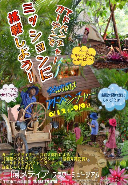 ワールドアドベンチャーガーデン@三陽メディアフラワーミュージアム<6/12(火)~9/9(日)>