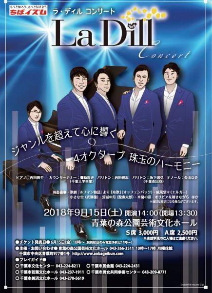 La Dill コンサート@青葉の森公園芸術文化ホール<9/15(土)>