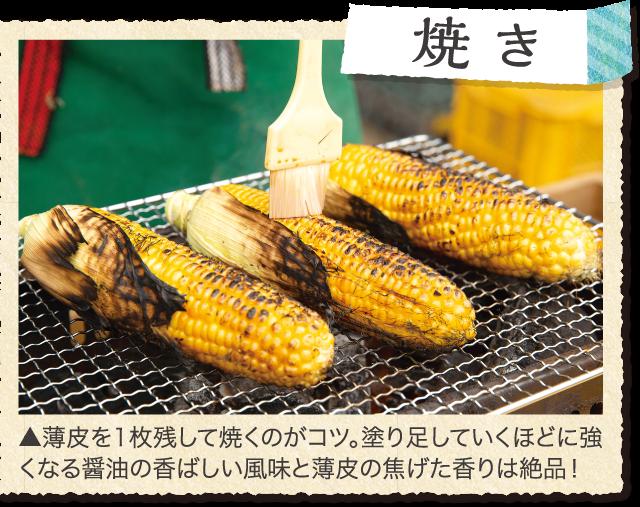 ▲薄皮を1枚残して焼くのがコツ。塗り足していくほどに強くなる醤油の香ばしい風味と薄皮の焦げた香りは絶品!