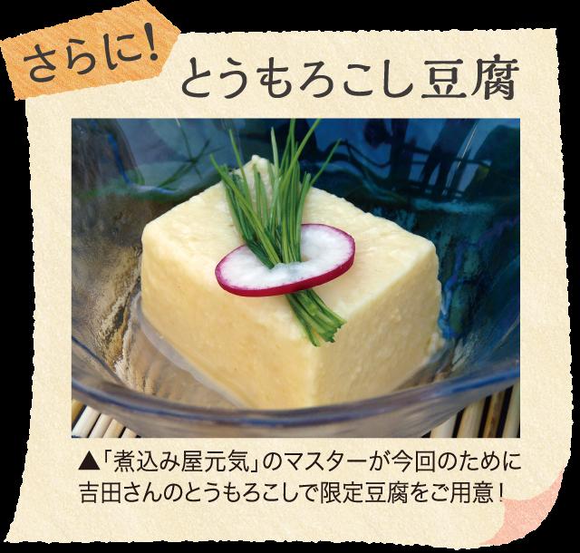 さらに とうもろこし豆腐 ▲「煮込み屋元気」のマスターが今回のために吉田さんのとうもろこしで限定豆腐をご用意!