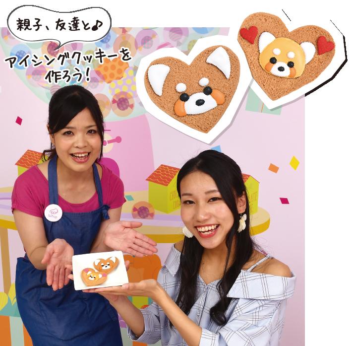 親子、友達と♪ アイシングクッキーを作ろう!