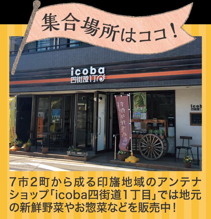 集合場所はココ! 7市2町から成る印旛地域のアンテナショップ「icoba四街道1丁目」では地元の新鮮野菜やお惣菜などを販売中!