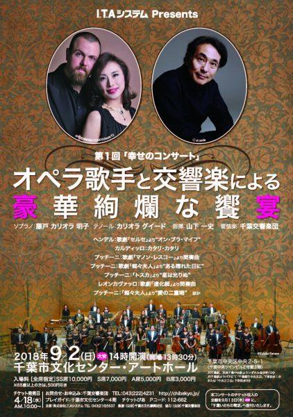 I.T.AシステムPresents 第1回「幸せのコンサート」@千葉市文化センター<9/2(日)>