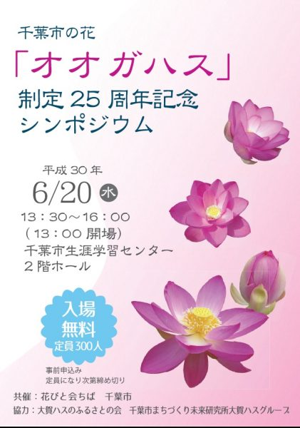 「オオガハス」制定25周年記念シンポジウム@千葉市生涯学習センター<6/20(水)>