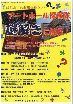 アートホール探検隊 謎解きに挑戦!@千葉市文化センター<8/22(水)>