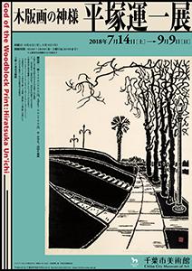 木版画の神様 平塚運一展@千葉市美術館<7/14(土)~9/9(日)>