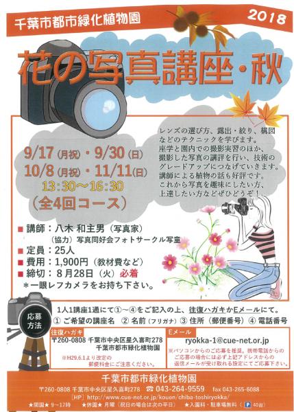 花の写真講座・秋@千葉市都市緑化植物園<9/17(月・祝)・30(日)、10/8(月・祝)、11/11(日)>