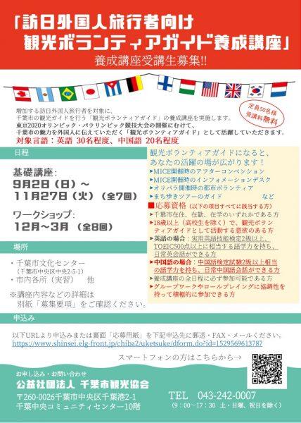 「訪日外国人旅行者向け観光ボランティアガイド」養成講座のご案内