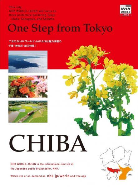 NHK WORLD-JAPANで千葉の魅力を世界へ発信!