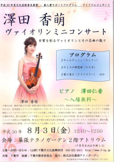 澤田香萌 ヴァイオリンミニコンサート@幕張テクノガーデン<8/3(金)>