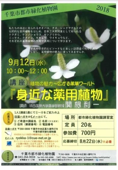 植物の魅力~広がる薬草ワールド『身近な薬用植物』@千葉市都市緑化植物園<9/12(水)>