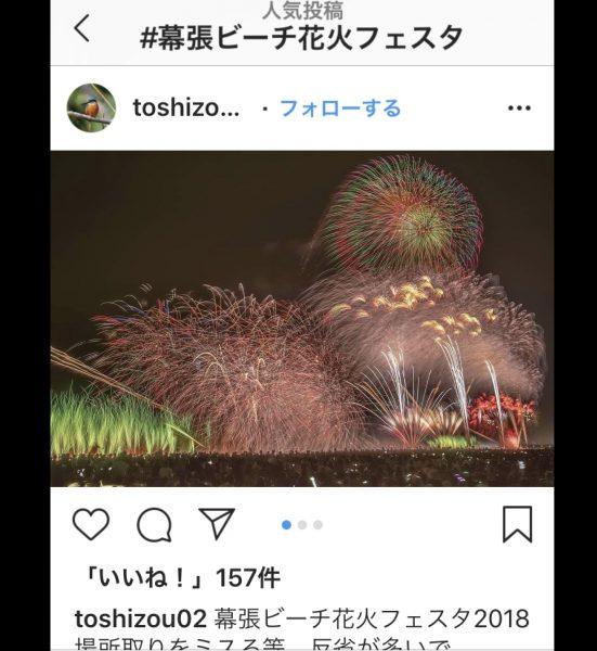 「#幕張ビーチ花火フェスタ」人気投稿‼️