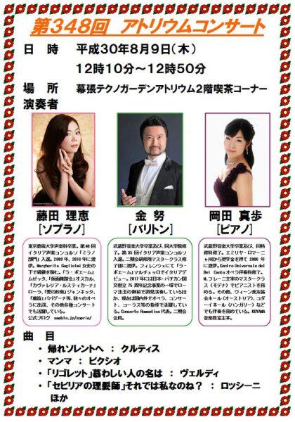 第348回アトリウムコンサート@幕張テクノガーデン<8/9(木)>