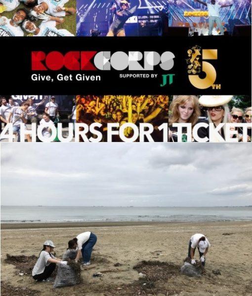 【RockCorps】国内最大級「幕張ビーチ花火フェスタ」の清掃ボランティア募集!【ちばシティポイント対象】