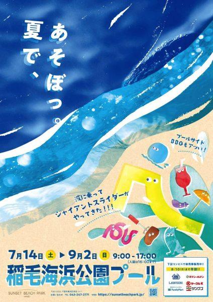 【H30情報】稲毛海浜公園プール・いなげの浜海水浴場オープン! 海水浴&プールで楽しさ2倍!!<7/14(土)~9/2(日)>