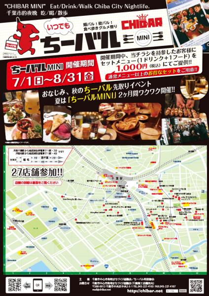 【H30情報】ちーバルMINI<7/1(日)〜8/31(金)>