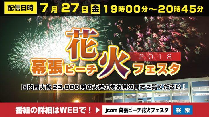 幕張ビーチ花火フェスタ2018☆J:COMチャンネルで生中継☆<7/27(金)>