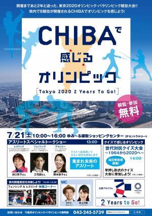 CHIBAで感じるオリンピック@ゆみ~る鎌取ショッピングセンター<7/21(土)>