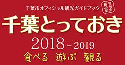 千葉市オフィシャル観光ガイドブック 千葉とっておき2018-2019