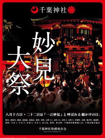 千葉神社 夏の例祭「妙見大祭」<8/16(日曜)~22(土曜)>