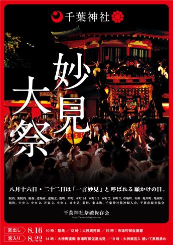 千葉神社 夏の例祭「妙見大祭」<8/16(木)~22(水)>