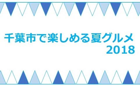 千葉市で楽しめる夏グルメ2018特集!!<9/7更新>