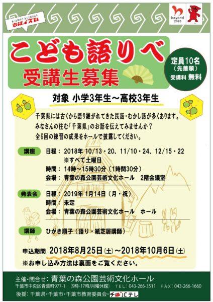 こども語りべ講座@青葉の森公園芸術文化ホール<10/13(土)~1/14(月・祝)全7回(発表会を含む)>