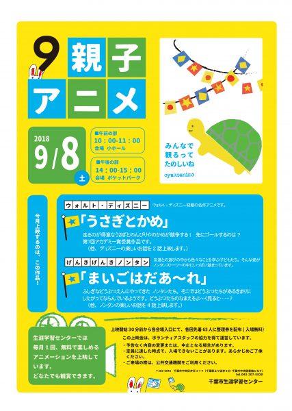 親子アニメ上映会@千葉市生涯学習センター<9/8(土)>