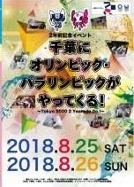 千葉にオリンピック・パラリンピックがやってくる!@イオンモール幕張新都心<8/25(土)・26(日)>