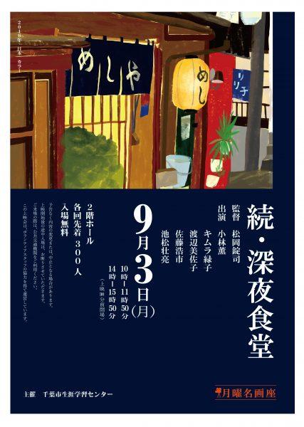 月曜名画座「続・深夜食堂」@千葉市生涯学習センター<9/3(月)>